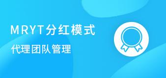 社交电商MRYT(仿每日一淘模式)