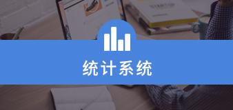 数据统计管理系统
